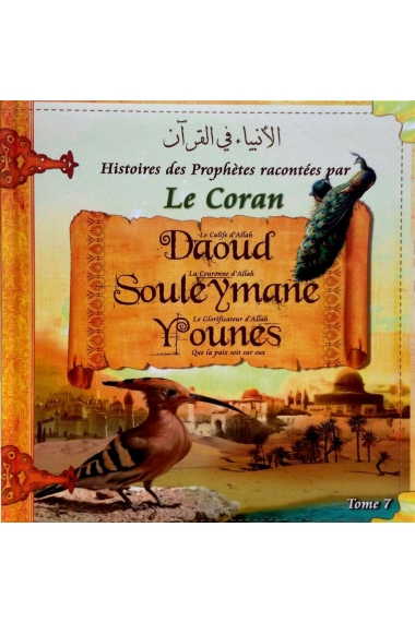 Histoires des prophètes racontées par le Coran - Tome 7 ( DAOUD, SOULEYMANE, YOUNES )